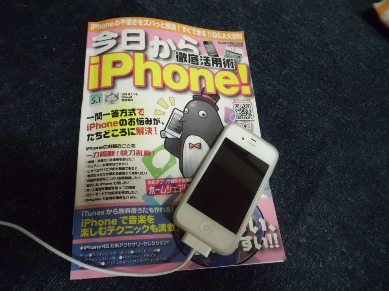 i・foneじゃねえよ i・Phoneだろ!